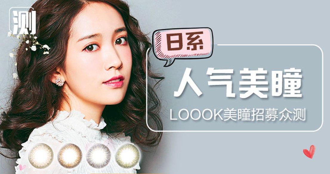 【电眼少女】LOOOK美瞳  价值$200