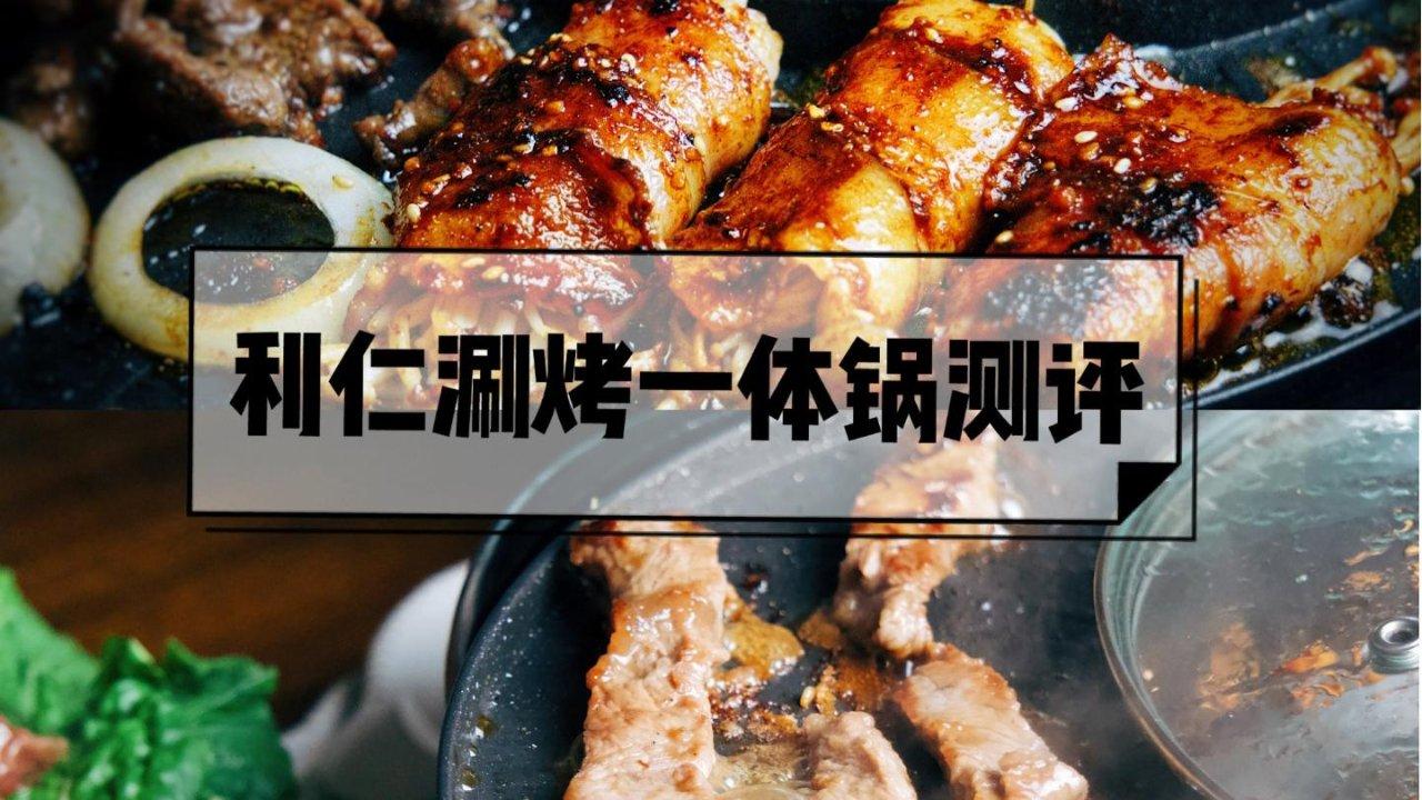 有了它,美味的烧烤和火锅可以同时兼得