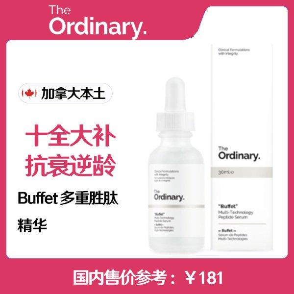 Buffet全能精华液 30ml