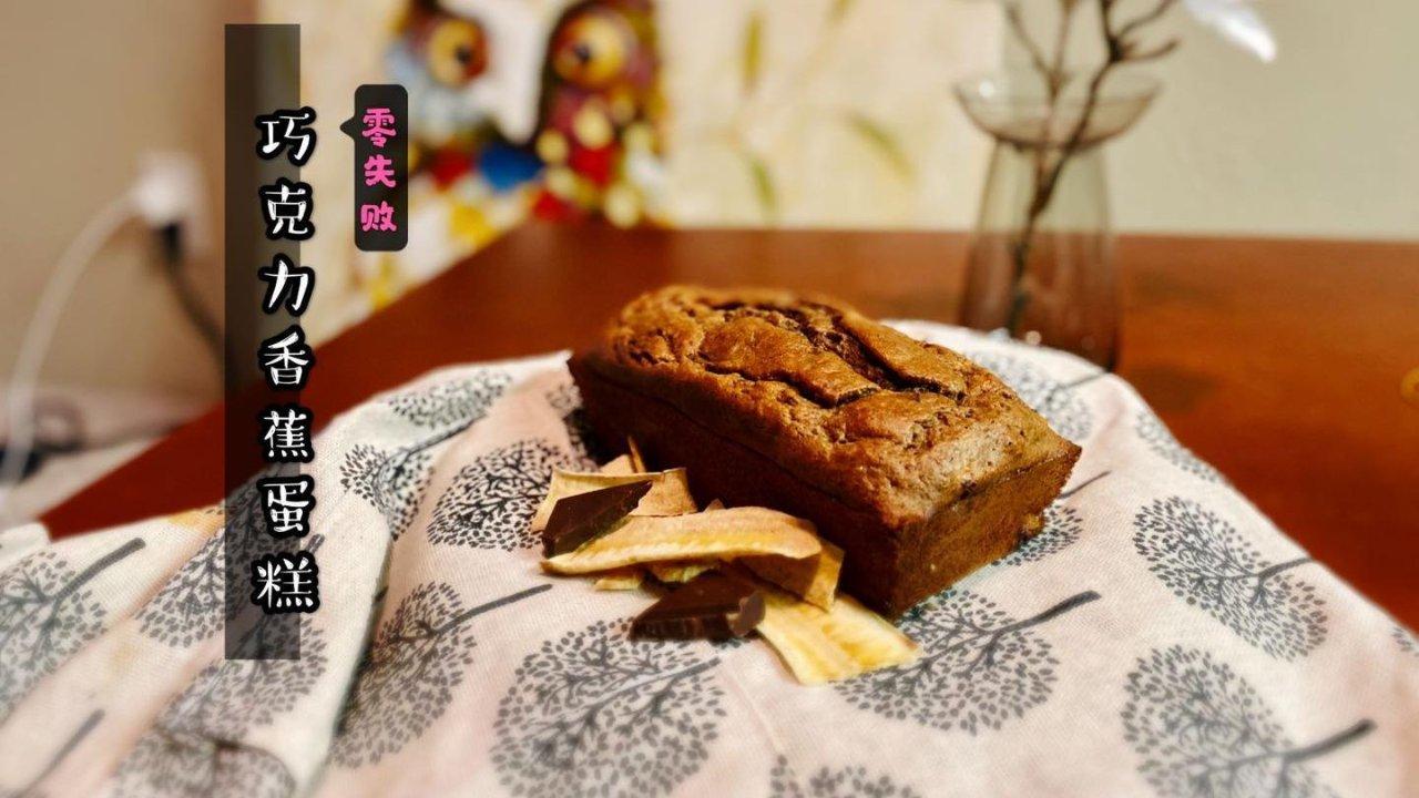 宅家烘焙进修|🍌烘焙小白也可以的零失败巧克力香蕉蛋糕🍫