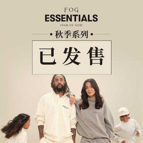 全场8.5折 八哥参加随时截止上新:F.O.G Essentials 2021秋季新款发售 部分大码童装补货