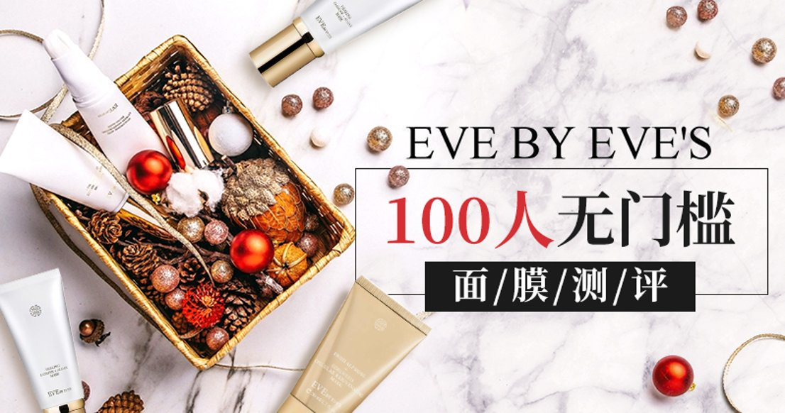 【只需发晒货】Eve by Eve's面膜 百人评测