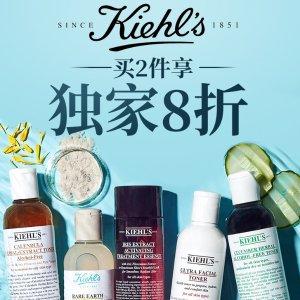 买2件既享8折 评论抽送GA小胖丁闪购:Kiehl's 全场护肤产品超值热卖 收高保湿面霜