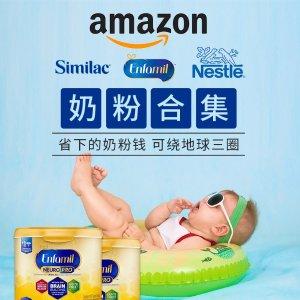 每日更新 内含史低价奶粉Amazon 省钱君教你买奶粉 奶粉省钱 大作战
