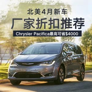 Chrysler商务车 最高省$4000北美4月 新车厂家折扣推荐