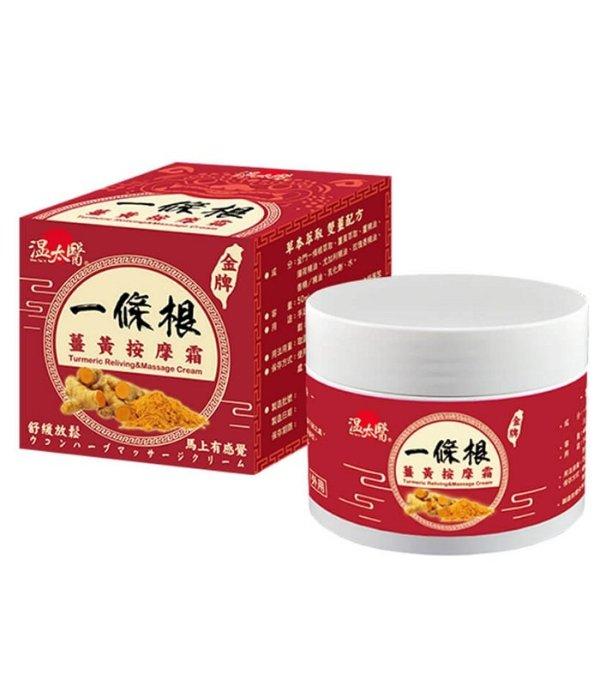 温太医一条根姜黄按摩霜 50g x 2盒