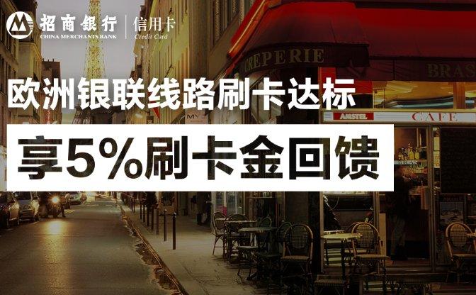 享5%刷卡金回馈