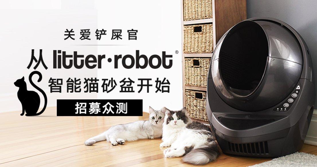 Litter Robot智能猫砂盆 价值$499