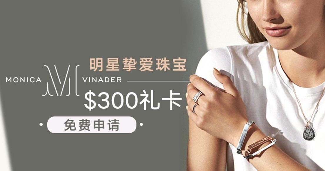 Monica Vinader $300礼卡(众测)