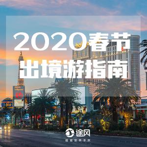 2020春节最强出境游指南 带父母轻松玩转美帝