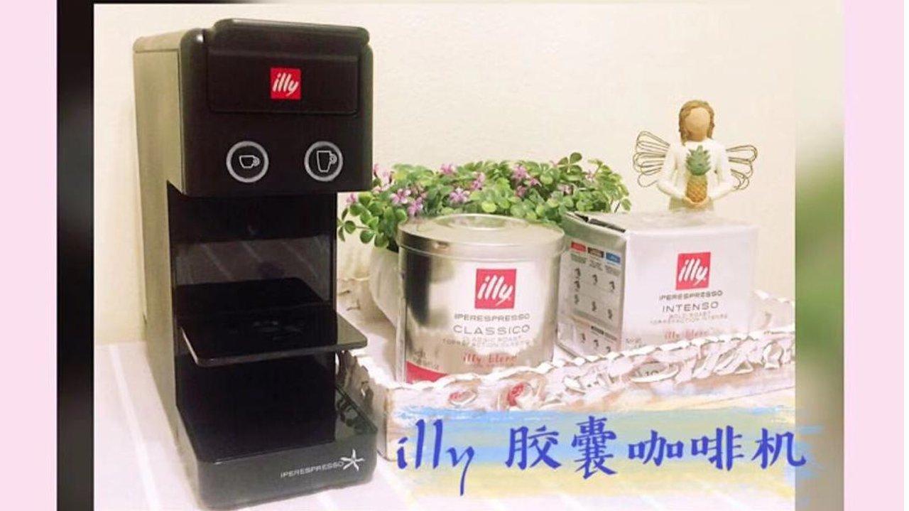 啡你不可 | Illy Y3.2 胶囊咖啡机, 在家享受咖啡店现煮般的美味