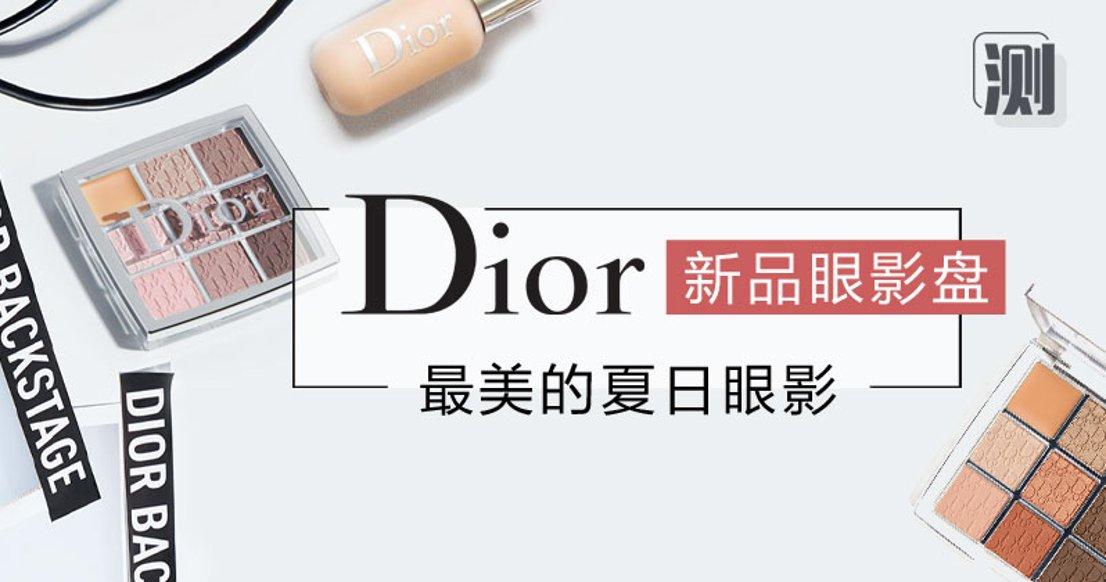 【每人2盘】Dior 新品Backstage眼影盘