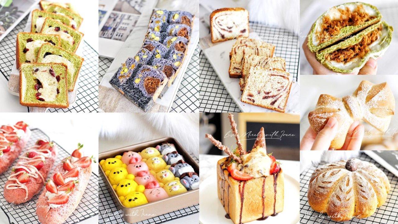 教你变着花样做14款高颜值少女心的美味面包!| 心得和诀窍分享