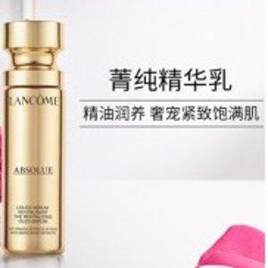 Lancome高浓度玻色因,国内售¥2680菁纯臻颜精萃精华乳 30ml