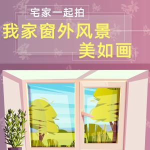 APP晒货活动宅家一起拍,谁家窗外风景美如画?