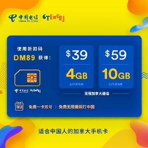 评论抽奖送$50礼卡中国电信登录加拿大  最适合中国人的加拿大手机卡  每月$39/ 4GB和$59/10GB