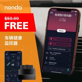 免费拿 价值$59.99美国 nonda 智能车辆健康监控器