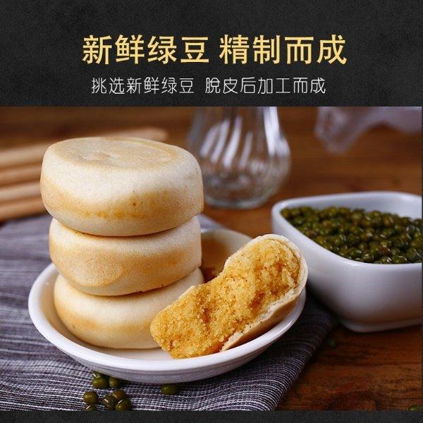 手工绿豆酥四颗盒装(买即送1个苹果)