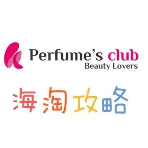 迪奥唇膏、雅顿胶囊买起来Perfumes Club 美妆护肤品直邮攻略