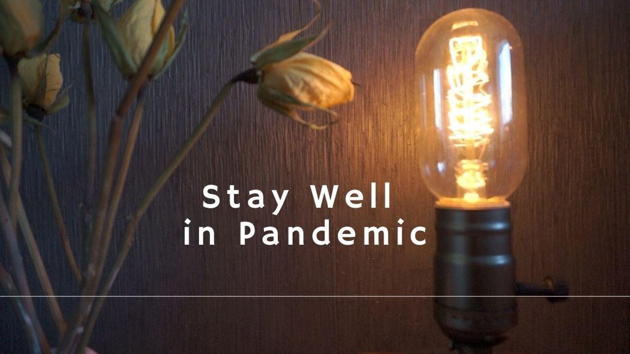 疫情期间,如何保持身心健康 | Stay Well in Pandemic