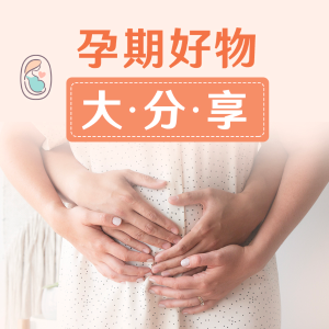 晒货活动·孕期好物怀宝宝辛苦又幸福,准妈妈们来分享孕期好物