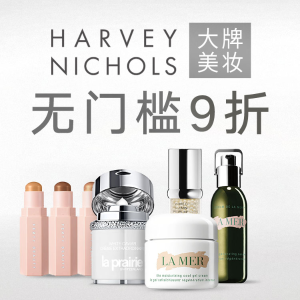 无门槛9折 £28收香奈儿洁面延长一天:Harvey Nichols 春季美妆狂欢 收Chanel、Lamer、CT、TF