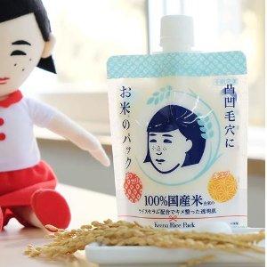 日本直邮 2包含税到手价$54毛穴抚子大米水洗面膜 保湿提亮 修复毛孔 不倒吸肌肤水分