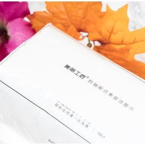 BEAUTY ARTISAN 纯棉 抽取式一次性洁面巾
