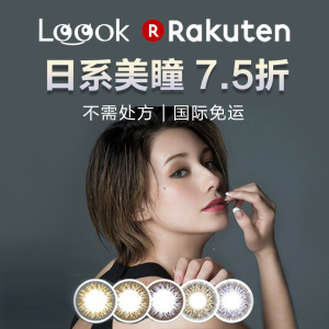 25% Off + Free International ShippingLOOOK Japanese Color Lens @Rakuten.com
