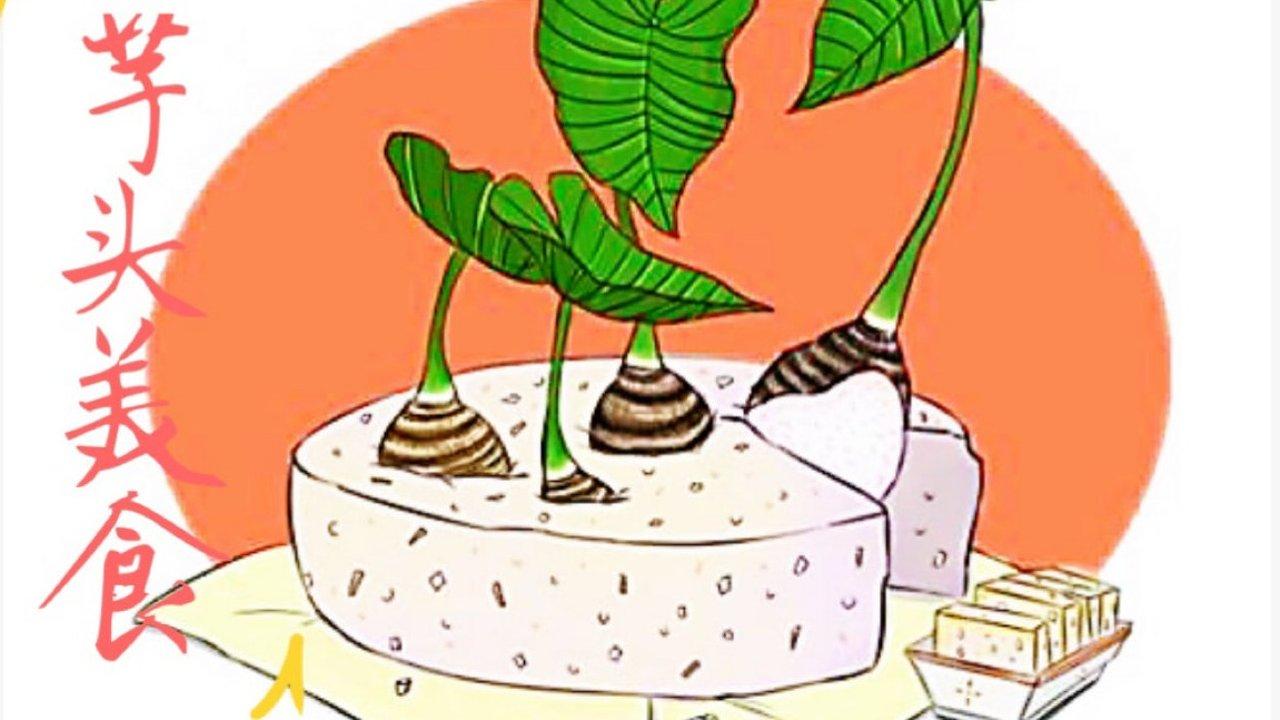 美食每刻|芋头的多种吃法