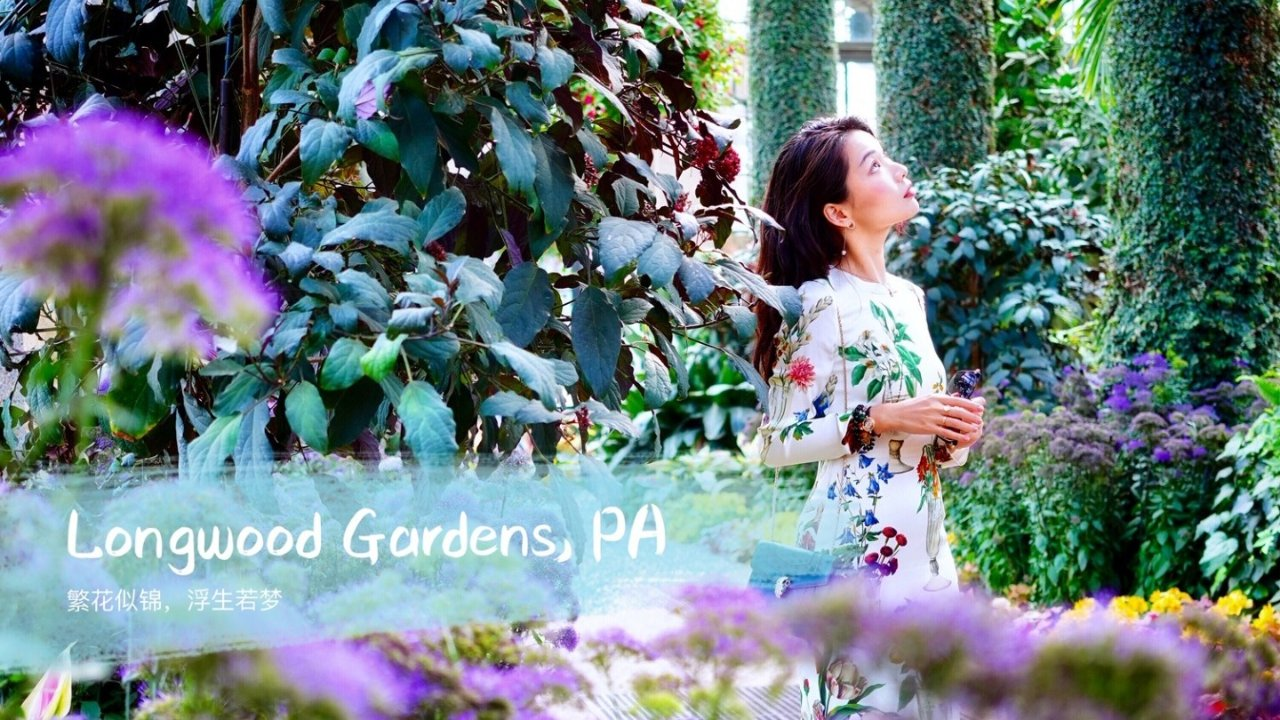 繁花似锦, 浮生若梦 | 畅游全美排名第一的宾州长木花园(含周边景点以及住宿推荐)