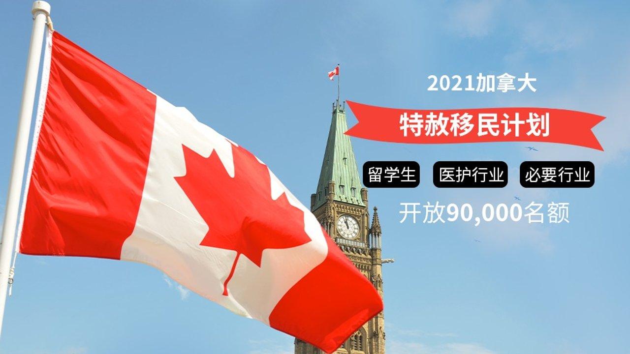 2021加拿大9万名额移民新政启动 | 留学生4万名额25小时满额,IRCC或增加申请名额!一篇读懂官方申请流程、必备表格、费用及支付、注意事项!