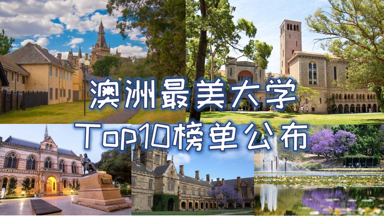 太美了!澳洲最美大学Top10榜单公布,悉大、墨大上榜>>