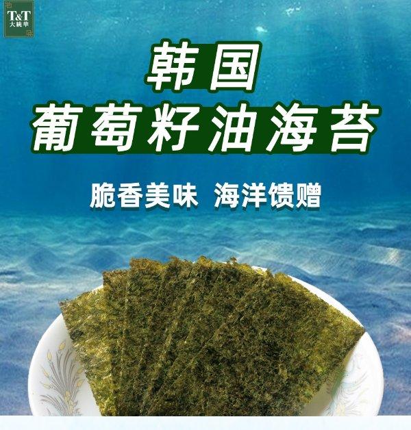 T&T 葡萄籽油海苔