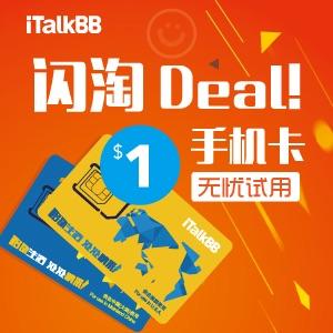 低至$30/月/线 立免$67+首月$1试用淘Deal: iTalkBB蜻蜓移动中美双卡 $1试用
