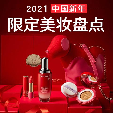 """牛年美妆全攻略 持续更新2021中国新年限定美妆大盘点 换上红色新""""妆"""" 开启新年好运"""