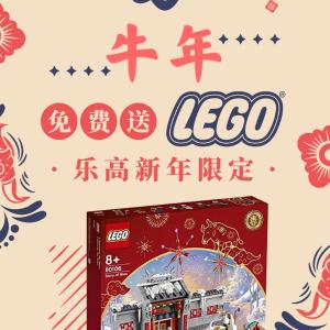 2折起 抽奖送Lego新年限定!