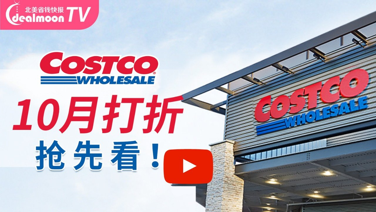 超值!Costco10月打折必买推荐!| Costco Must Buy | October 2019 Costco Coupon Books