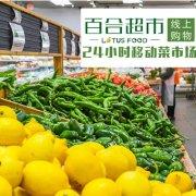 百合超市 | Lotus Food