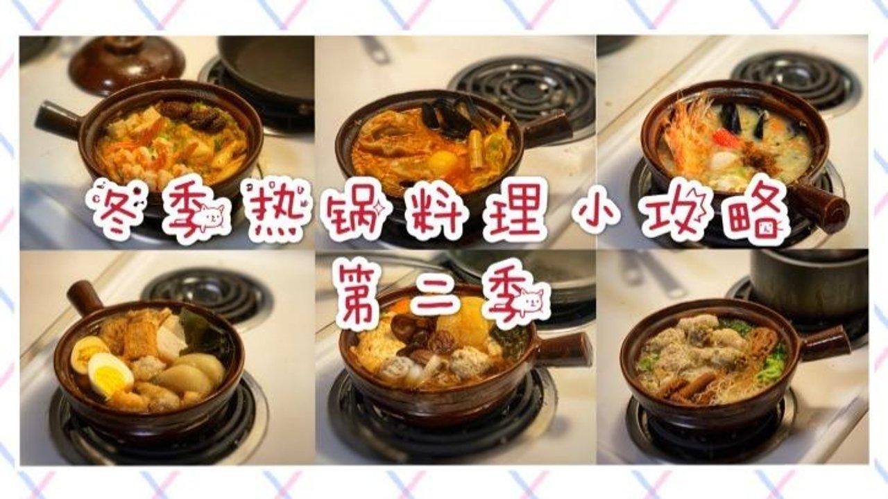 冬天来了|简单快手又健康的热锅料理第二季