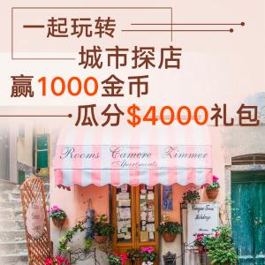 1000金币+$4000体验大礼包探店达人来分享:你的城市有哪些好店必逛?