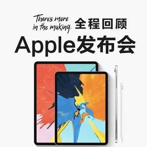 最强iPad Pro, 全新MacBook AirApple新品发布会全面回顾, 所有新品11月7日正式发售