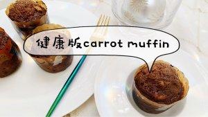 【减脂期健康甜食】杏仁粉椰子油蜂蜜版carrot muffin/cake-北美省钱快报 Dealmoon.com 攻略