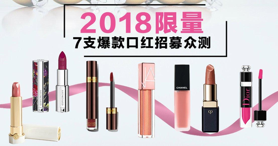 【每人7支】2018限量爆款口红