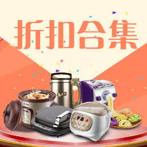 Up to 20% Off + Free ShippingKitchen Appliances Memorial Day Sale @ Huarenstore