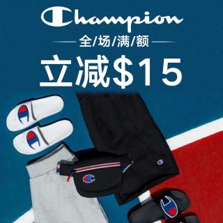 低至5折+满$65立减$15最后一天:Champion官网 运动T恤、卫衣、长裤火热促销
