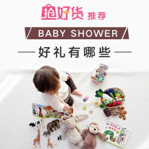 选中送礼卡+金币+积分粉丝推荐:Baby Shower 好礼大搜罗 等你来分享