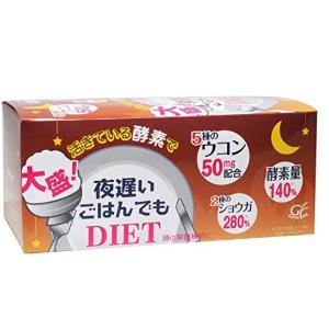 $34.2 / RMB232.4Night Diet 夜迟 睡眠瘦 新谷酵素 棕色 加强版 30包  特价