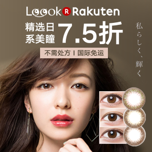 25% Off + Free International Shipping LOOOK Japanese Color Lens @Rakuten.com