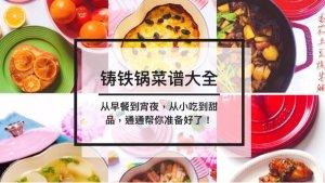 铸铁锅菜谱大全|从早餐到宵夜,从小吃到甜品,通通帮你准备好了!